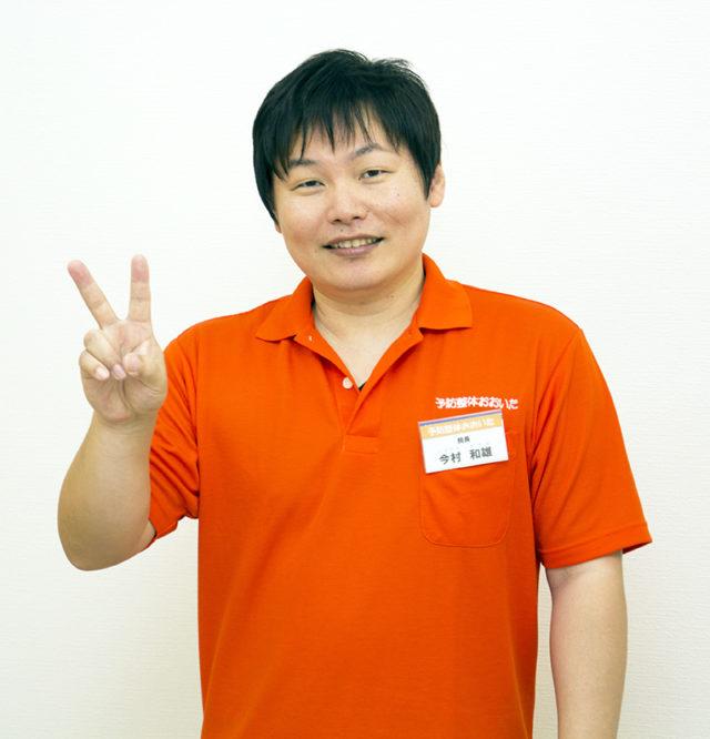 院長 今村 和雄(いまむら かずお)