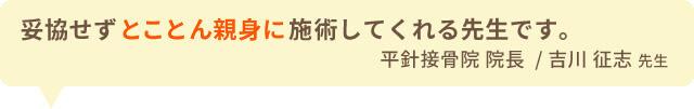 妥協せずとことん親身に施術してくれる先生です。平針接骨院 院長  / 吉川 征志 先生