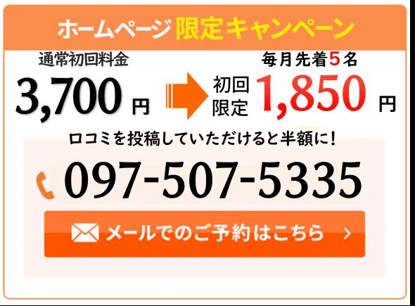 ホームページ限定キャンペーン 口コミを投稿すると 3,700円→初回限定1850円  097-502-5335 メールでのご予約はこちら