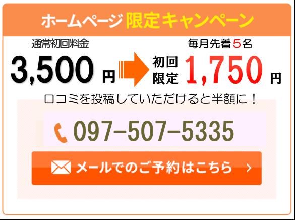 ホームページ限定キャンペーン 口コミを投稿すると 3,500円→初回限定1750円  097-502-5335 メールでのご予約はこちら