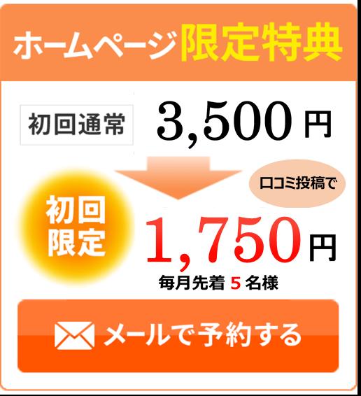ホームページ限定特典 初回通常3500円が初回限定1750円