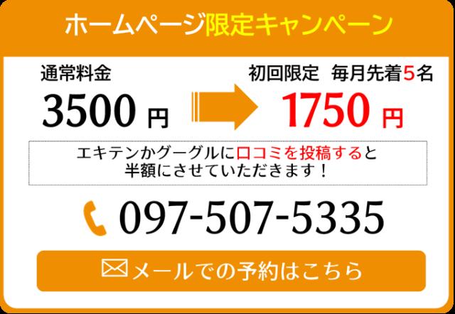 ホームページ限定キャンペーン 口コミを投稿すると 3,500円→初回限定1750円  097-507-5335 メールでのご予約はこちら